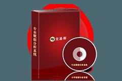 交易师软件-交易师专业数据分析系统