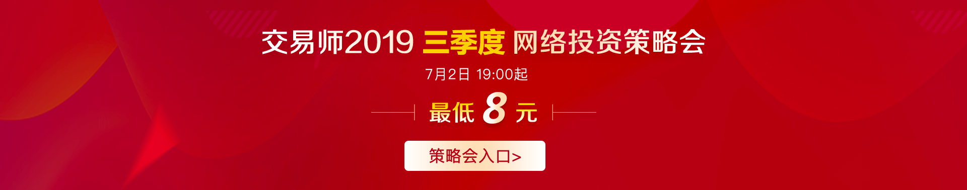 交易师2019三季度投资策略会